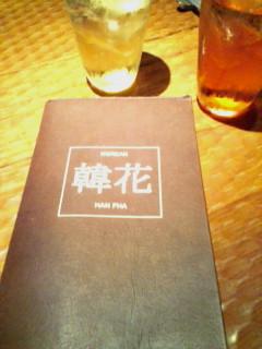 またまた韓国料理1