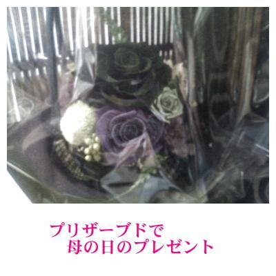 〈母の日のプレゼント〉1
