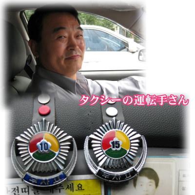 韓国のタクシー1