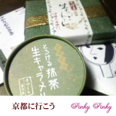京都のお土産1